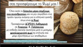 Φουρνίζουμε με αγάπη & σας προσφέρουμε το Ψωμί μας!