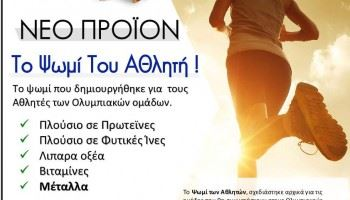 To ψωμί του Αθλητή