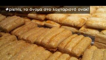 Νέο προϊόν - ΠΡΕΖΕΛ