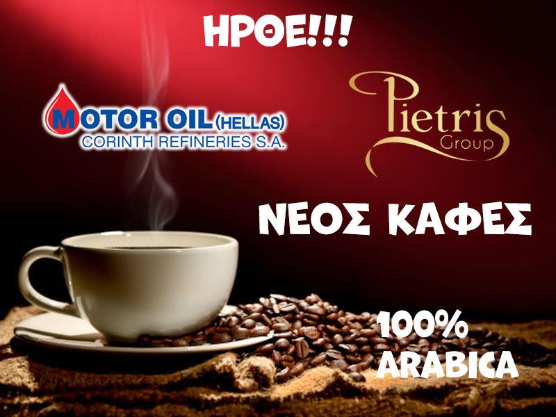 Νέος καφές 100% Arabica απο σήμερα στην Motor Oil