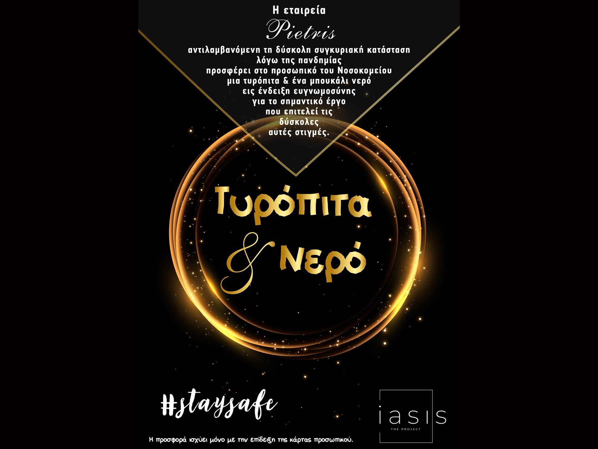 Προσφορά του Ομίλου Πιέτρης και του Iasis για το Π.Γ.Ν.Ι. Ιωαννίνων