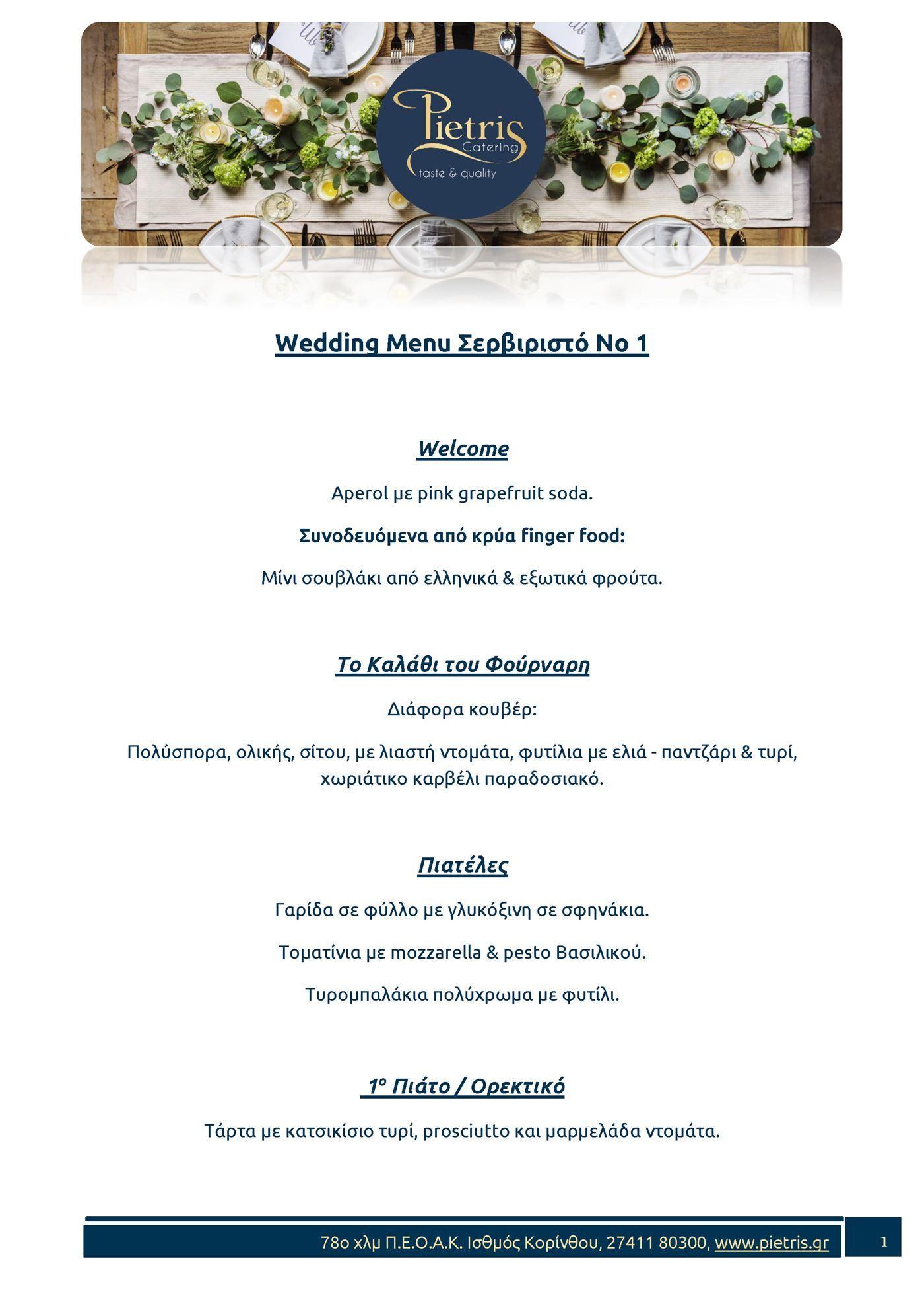 Εικόνα από Wedding Menu Σερβιριστό Νο 1